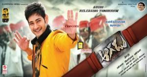 Aagadu_Mahesh_Babu_Tamannah_Thaman_Music_Review_Ratings_Pics_Images_Galleries