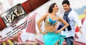 mahesh_babu_aagadu_review_ratings_collections_photos_hq_wallpapers_images_gallery