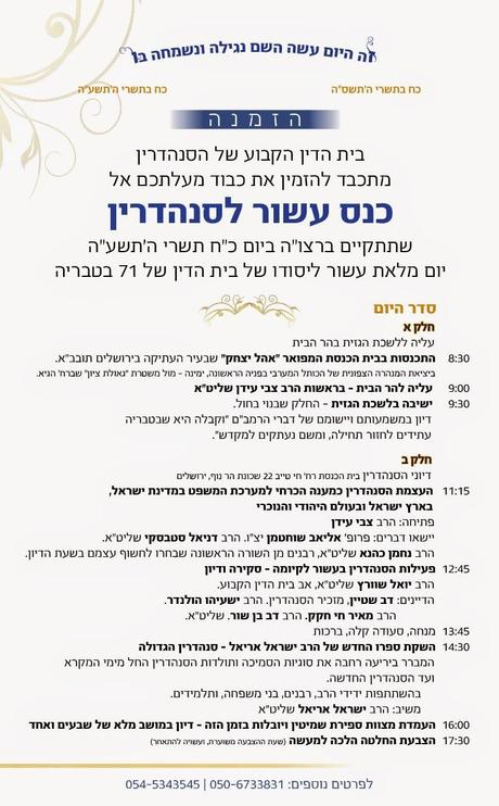 The surprise of the Sanhedrin conference