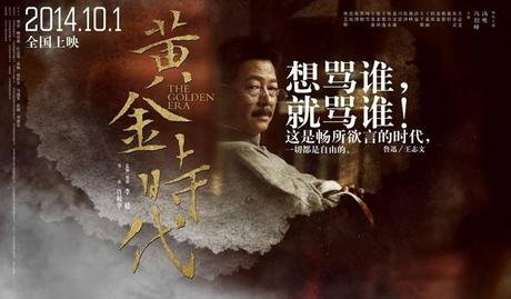 The Golden Era 黄金时代