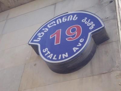 Stalin Avenue in Gori, Georgia.