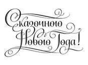 Happy Year Russia Ukraine