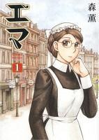 Emma_cover1_jp