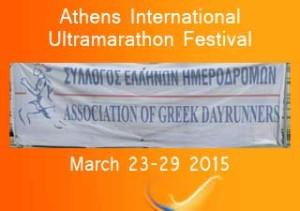 Athens 2015 300x225 300x211 Athens International Ultramarathon Festival 2015   120 Hour Updates