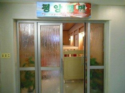 Pyongyang Cold Noodles Restaurant