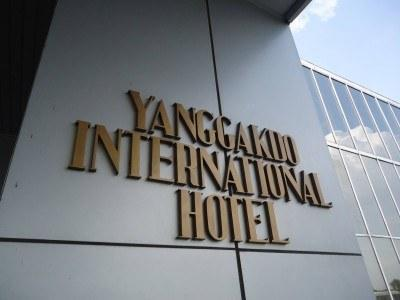 Front entrance to the Yangakdo International Hotel in Pyongy