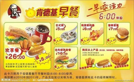 Menu for Kentucky Fried Chicken in China