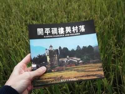 My book on the Kaiping Diaolou Village