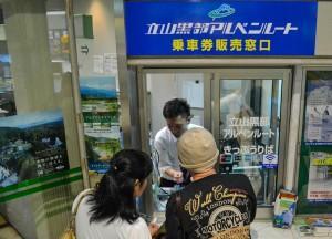Toyama Ticket Office, Alpine Route by JR Pass Japan Rail