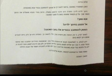 Haredi soldier told to remove uniform in Bet Shemesh