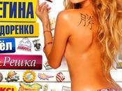 Regina Todorenko Maxim Magazine Russia, February 2016