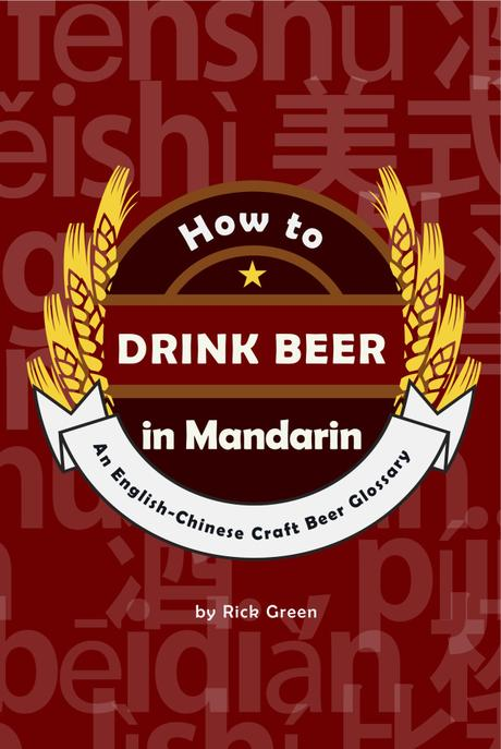 How to Drink Beer in Mandrin – Book Review