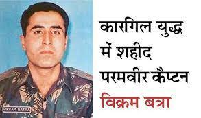 Shaheed Captain Vikram Batra –  The Sher Shah of the Indian Army