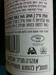 kashrut fraud: Lot Winery Syrah Reserve 2013