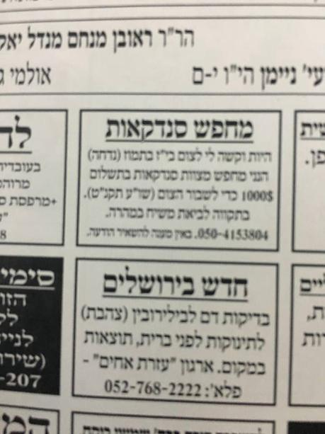 if you have a bris coming up on 17 Tammuz consider selling...