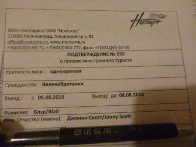 My Russian visa receipt, for 4 days (96 hours), granted at Mamonovo, Kaliningrad.