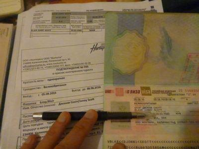 My Russian visa, insurance document and receipt, for 4 days (96 hours), granted at Mamonovo, Kaliningrad.
