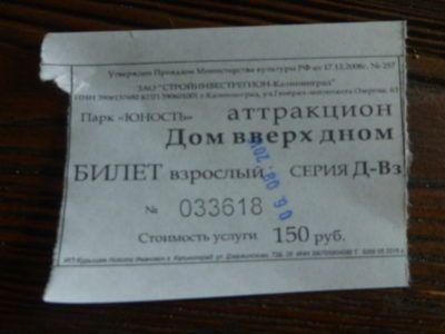Ticket for Crazy Upside Down House ( перевернутая комната), Yunost Park