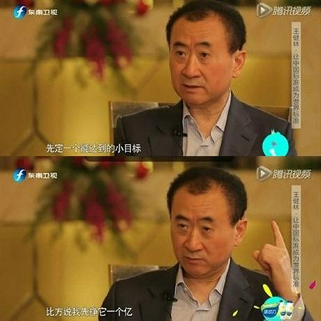 Wang Jianlin on celebrity China show