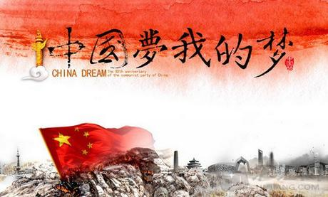 Zhong Meng - China Dream