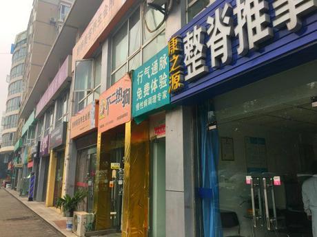 xian-shops