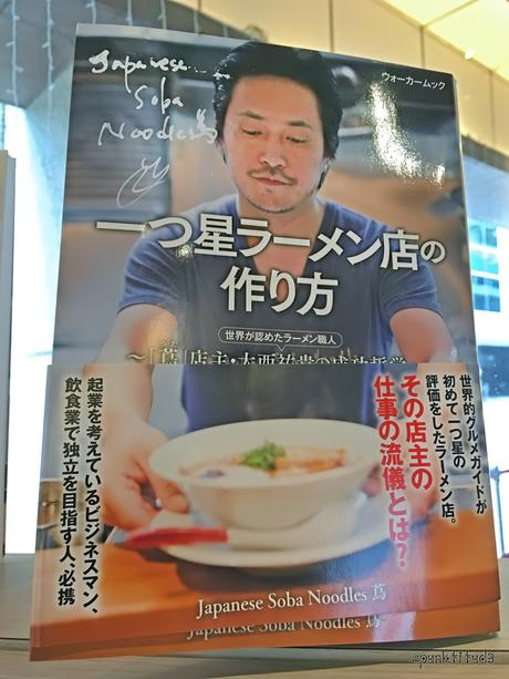 Tsuta 蔦 – One Michelin-star Ramen in Singapore