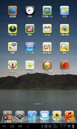 iPad Like Home Screen On Your Android Tablet