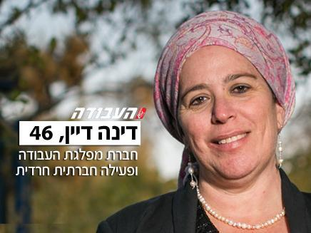 Haredi woman running for Labor leadership