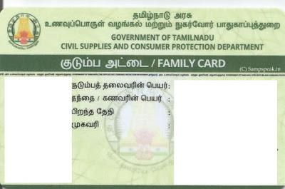 TN  PDS goes digital  ~ now Ration Cards are Smart cards !!