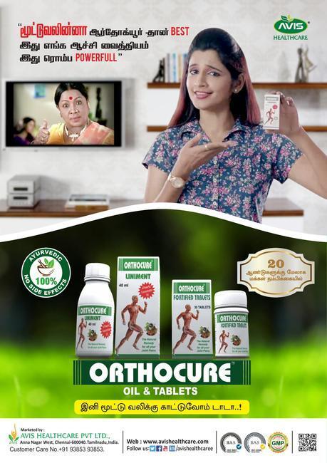 Ayurvedic Arthritis Pain Relief Medicine