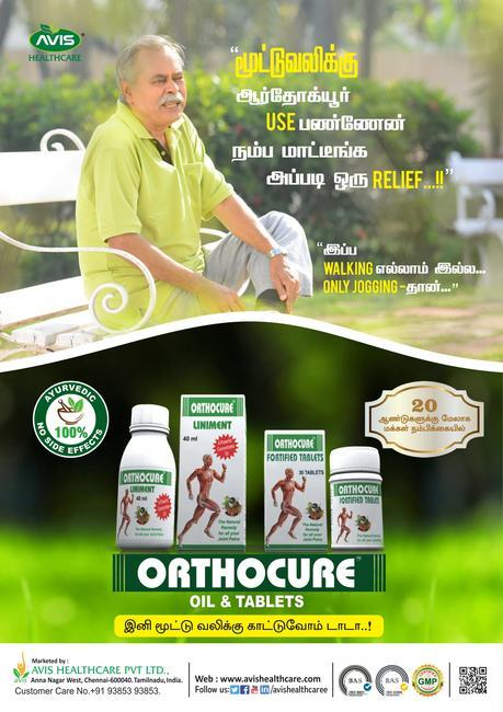 Joint Pain Relief Medicines