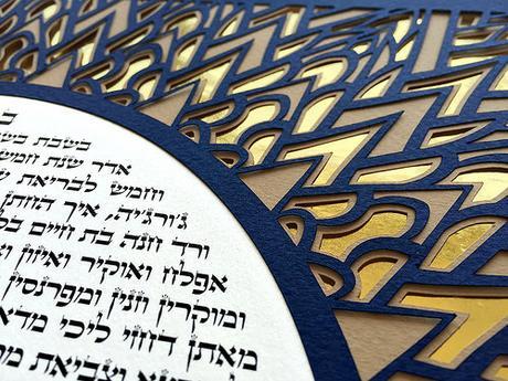 Helios Papercut Ketubah by Papercuts By Oren - Detail