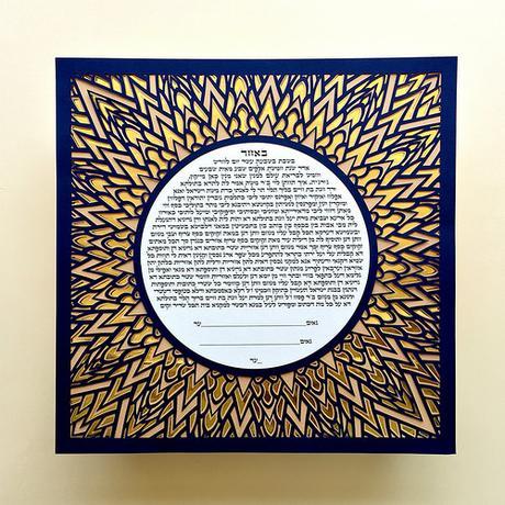 Helios Papercut Ketubah by Papercuts By Oren