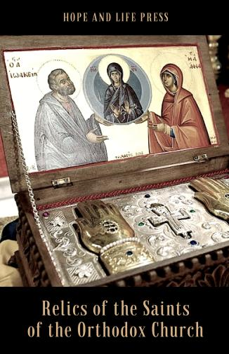 NEWS: Books on relics of Jesus Christ, the Theotokos, and the saints