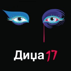 Anya17 - A unique opera about human trafficking