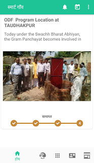 Smart Gaon | Rural Development through a Mobile App