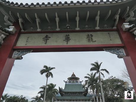 Lon Wa Buddhist Temple entrance arch | Blushing Geek