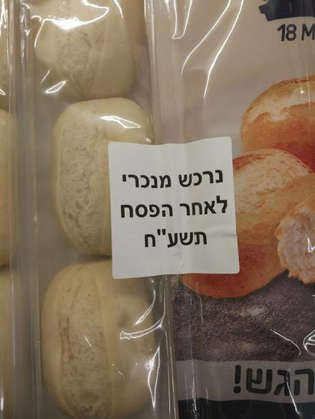 new chumra: bought from a goy after Pesach