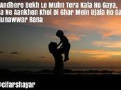 Shayari Mother's