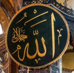 On Islam according to the Catholic Church – From Lumen Gentium to today