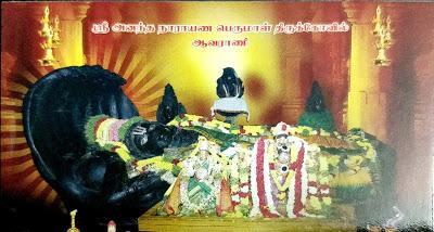 Thiruvananthapuram of Tamil Nadu!