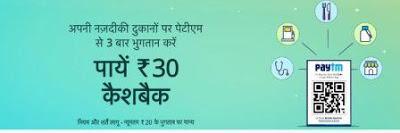 paytm rs 30 cashback offer 2018