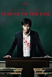 ABC Film Challenge – World Cinema – L – Lesson of the Evil (2012)