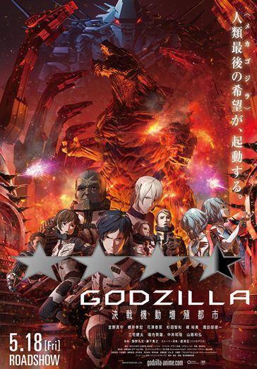Franchise Weekend – Godzilla: City on the Edge of Battle (2018)