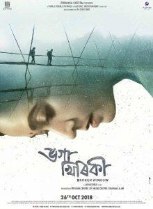 """Every window tells a story… especially the broken ones"" | Bhoga Khirikee | Jahnu Barua"