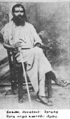 Remembering Sri Nilakanda Brahmachari on his 130th birthday
