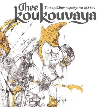 Thee Koukouvaya: Το παρελθόν περιέχει το μέλλον