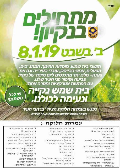 PSA: Clean Bet Shemesh
