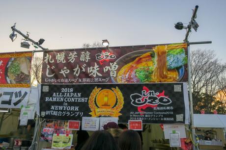 Osaka Ramen Expo 2018