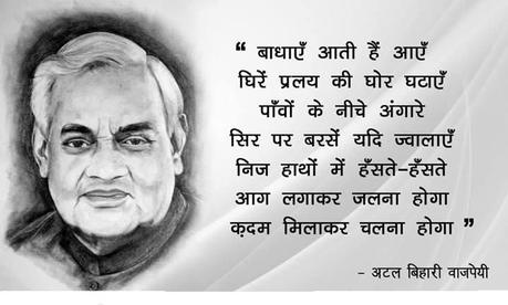 Image result for Atal Bihari Vajpayee